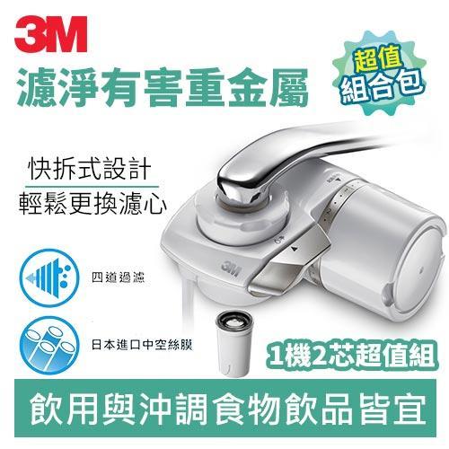 3M AC300 龍頭式濾水器特惠組(共含2入濾芯)