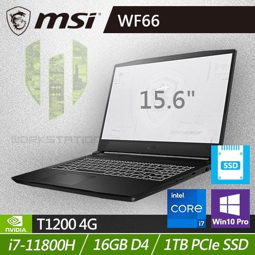 MSI WF66 11UI-482TW 15.6吋行動工作站繪圖機 T1200