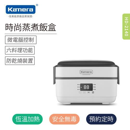 Kamera HD-2140 時尚蒸煮飯盒