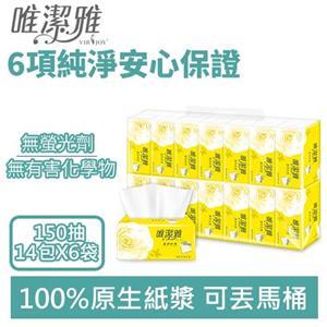 唯潔雅 潔淨妙用抽取式衛生紙(150抽x14包x6袋/箱)