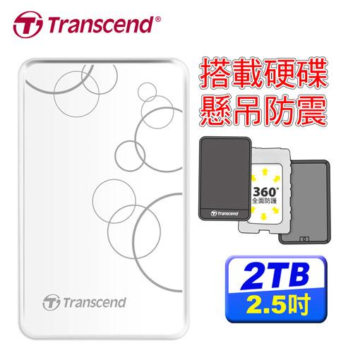Transcend創見 StoreJet 25A3 2TB 2.5吋 行動硬碟 白