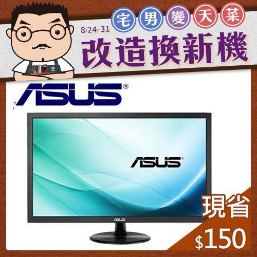 【限量1台】ASUS 24型低藍光不閃屏液晶螢幕 VP247H