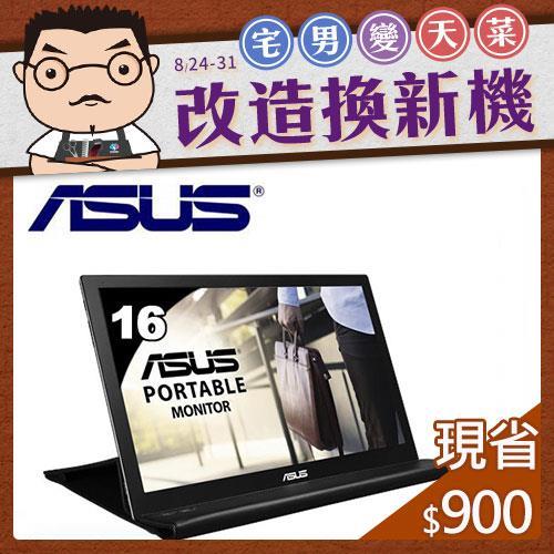 【福利品】ASUS華碩 MB169B+ IPS 16型 外接式顯示器