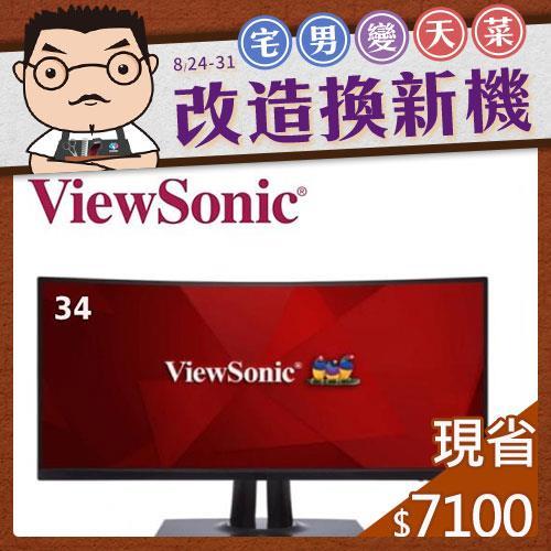 【福利精品】ViewSonic優派 34型 VP3481 HDR曲面專業螢幕