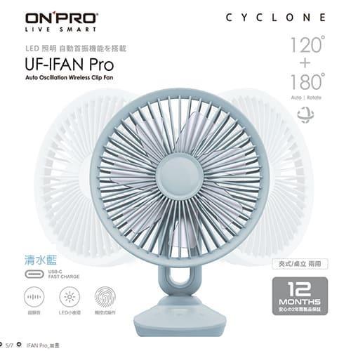 ONPRO UF-IFAN Pro 二代USB充電式無線小夜燈夾扇-清水藍
