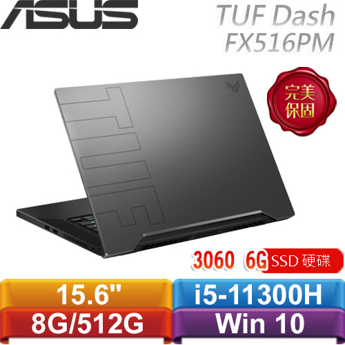ASUS華碩 TUF Dash F15 FX516PM-0181A11300H (御鐵灰) 15.6吋電競筆電