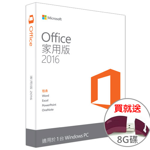 Microsoft微軟 Office 家用版 2016
