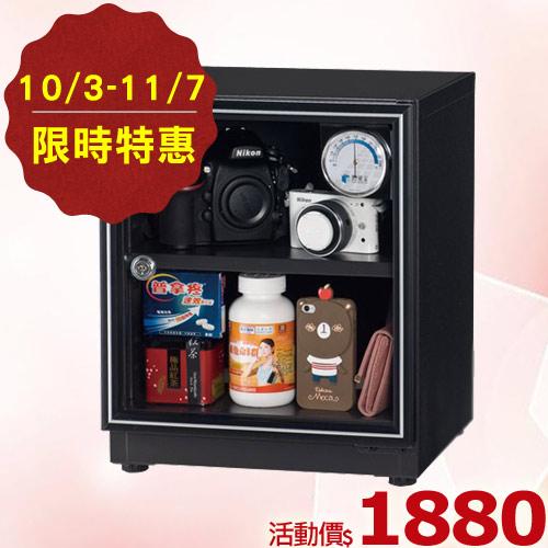 【防潮家】電子防潮箱_36公升 (黑) SD-48