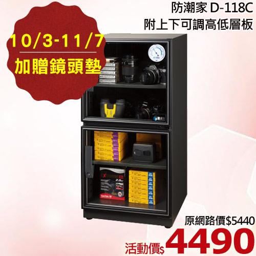 【防潮家】電子防潮箱_121公升 D-118C