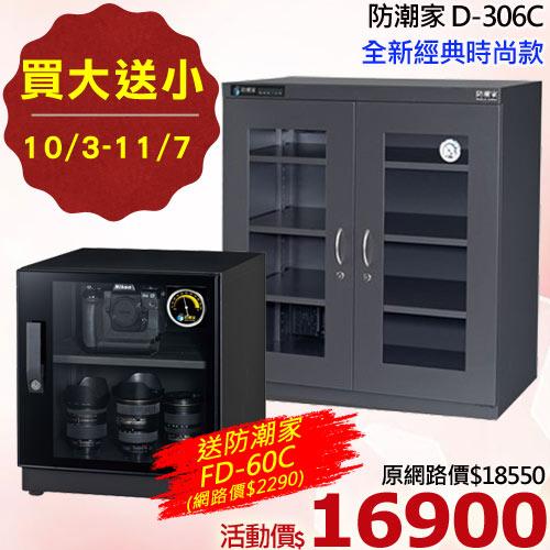 【防潮家】指針防潮箱_365公升(D-306C)