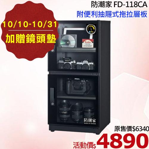 經典時尚款【防潮家】指針型電子防潮箱_121公升(FD-118CA)