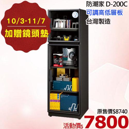 【防潮家】電子防潮箱_185公升 D-200C