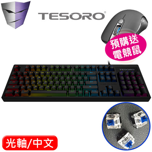 【預購】TESORO 鐵修羅 Excalibur 克力博劍 RGB 機械鍵盤 黑 光軸