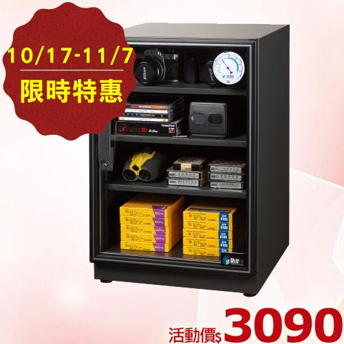 【防潮家】電子防潮箱_84公升 D-82CA