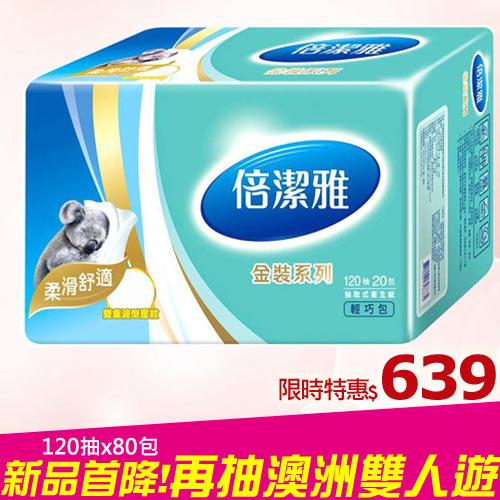 PASEO倍潔雅 金裝 柔滑舒適輕巧抽取衛生紙120抽x80包/箱