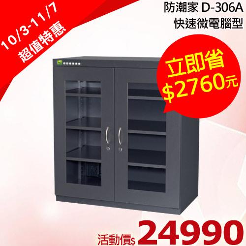 【防潮家】旗艦系列中大機型-微電腦防潮箱_365公升(D-306A)