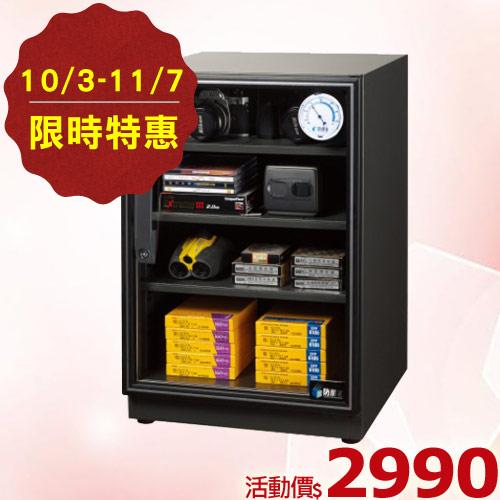 【防潮家】電子防潮箱_84公升 D-82C