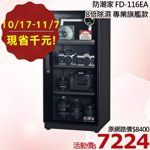 【防潮家】電子防潮箱_121公升 (FD-116EA)