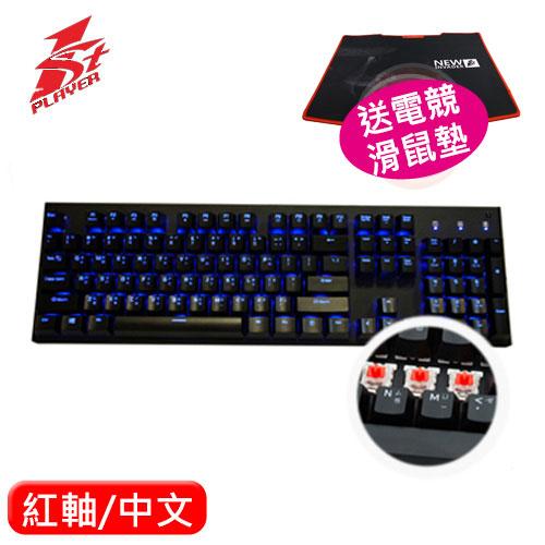 【網購獨享優惠】1STPLAYER Firerose 火玫瑰 藍光機械鍵盤 紅軸