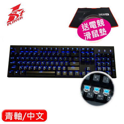 【網購獨享優惠】1STPLAYER Firerose 火玫瑰 藍光機械鍵盤 青軸