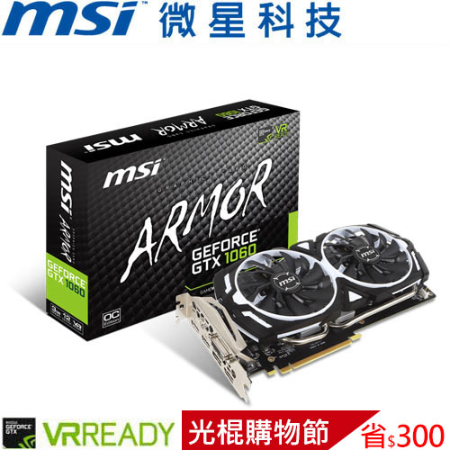 MSI微星 GeForce® GTX 1060 ARMOR 3G OCV1 顯示卡