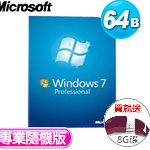 Windows 7 中文專業隨機版 64B