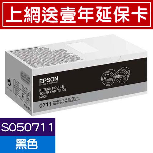 EPSON 原廠高容量碳粉匣 S050711