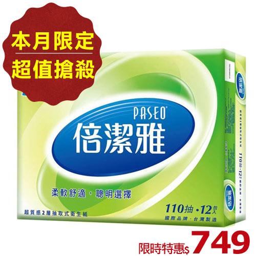 PASEO倍潔雅 超質感抽取式衛生紙 110抽x96包/箱