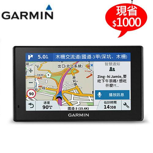 GARMIN DriveSmart 50衛星導航機(不含行車記錄器)