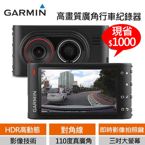 GARMIN GDR-C300 行車記錄器