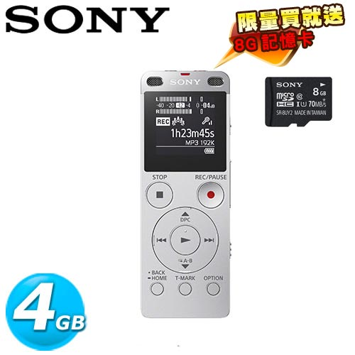 【網購獨享優惠】SONY 新力 ICD-UX560F 數位語音錄音筆 酷戀銀 4G