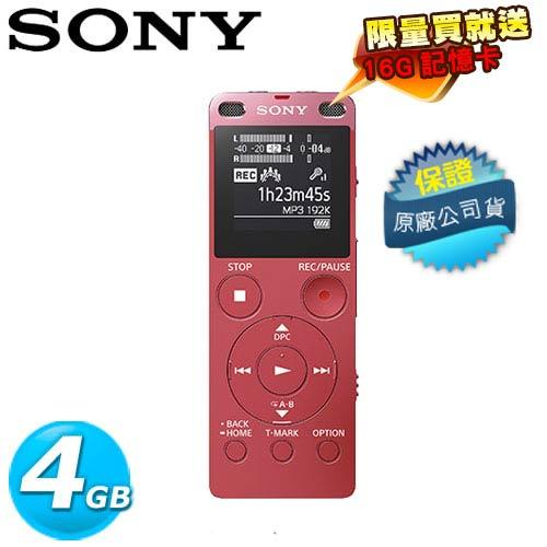 【網購獨享優惠】SONY 新力 ICD-UX560F 數位語音錄音筆 粉寶貝 4G【贈記憶卡】