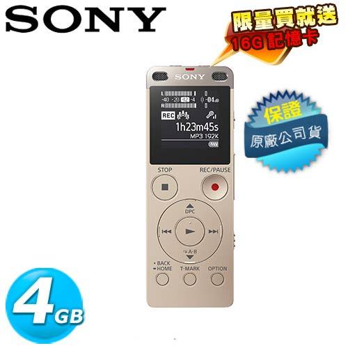 【網購獨享優惠】SONY 新力 ICD-UX560F 數位語音錄音筆 華麗金 4G【贈記憶卡】