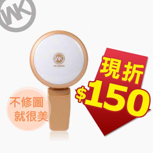 【網購獨享優惠】WK潮牌 WTJ01 金色 美顏自拍LED多段夾式補光燈