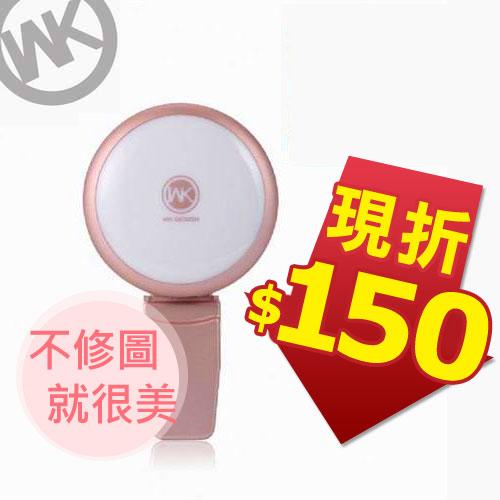 【網購獨享優惠】WK潮牌 WTJ01 玫金色 美顏自拍LED多段夾式補光燈