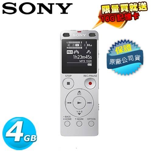 【網購獨享優惠】SONY 新力 ICD-UX560F 數位語音錄音筆 酷戀銀 4G【贈記憶卡】