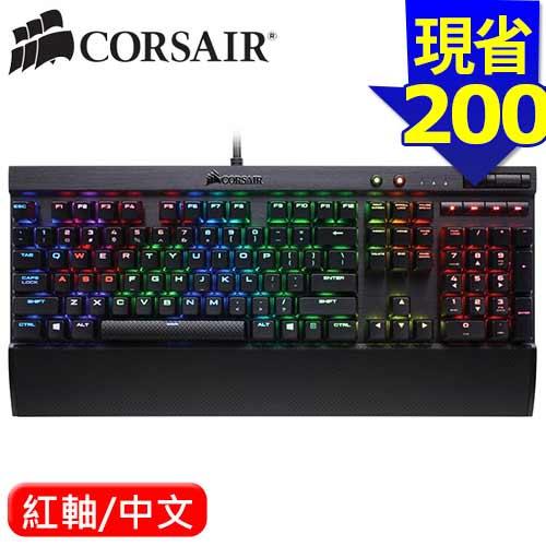 CORSAIR 海盜船 K70 LUX RGB電競機械鍵盤 紅軸