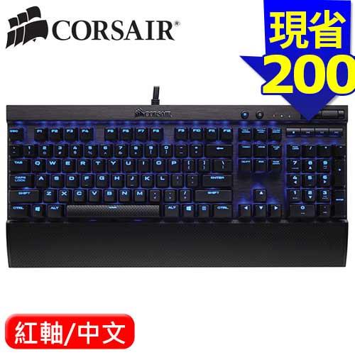 CORSAIR 海盜船 K70 LUX 電競機械鍵盤 藍光 紅軸