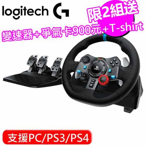 羅技 G29 Driving Force 賽車方向盤/控制器