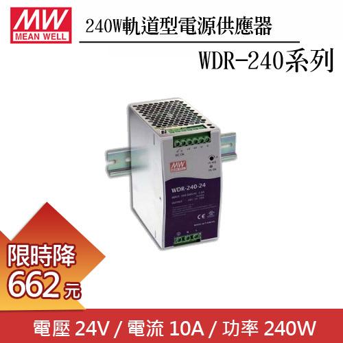 MW明緯 WDR-240-24 24V軌道型電源供應器 (240W)