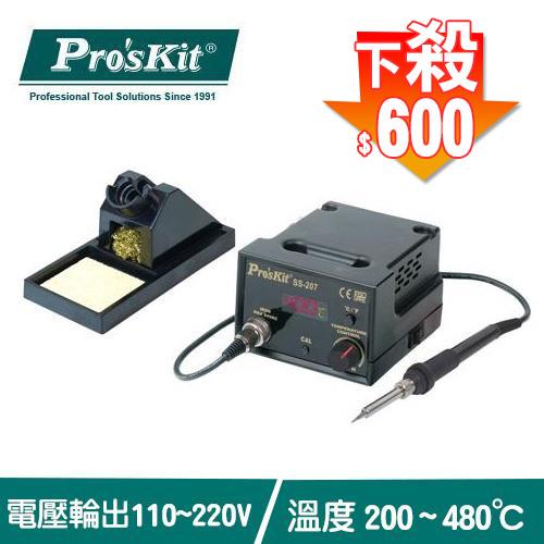 Pro'sKit 寶工 SS-207E 防靜電數位溫控焊台AC110V
