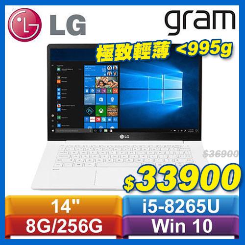 LG Gram 14Z990-G.AA53C2 14吋 極致輕薄筆電 白