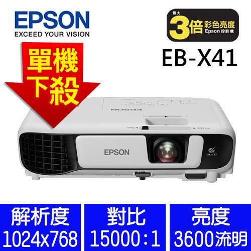 【商用】EPSON EB-X41 亮彩商用投影機