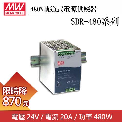 MW明緯 SDR-480-24 24V軌道型電源供應器 (480W)