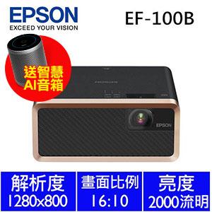 EPSON EF-100B 自由視移動光屏 雷射投影機
