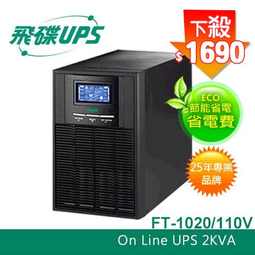 FT飛碟 2KVA On-Line 在線式UPS不斷電系統 FT-1020