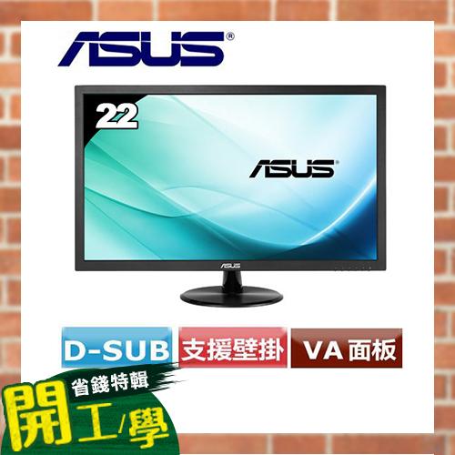 ASUS華碩 VP229DA 22型 廣視角液晶螢幕