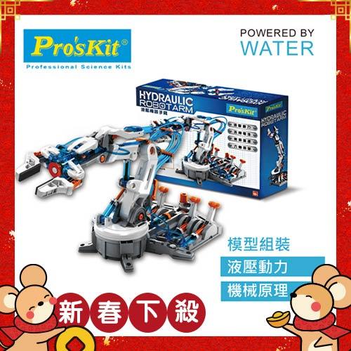 ProsKit 寶工科學玩具  GE-632  液壓機器手臂