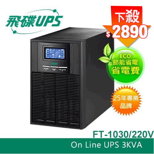 FT飛碟【220V】3KVA On-Line 在線式UPS不斷電系統 FT-1030