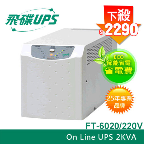 FT飛碟【220V】2KVA On-Line 在線式UPS不斷電系統 FT-6020